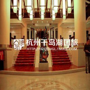 杭州千岛湖旅游酒店门票套票