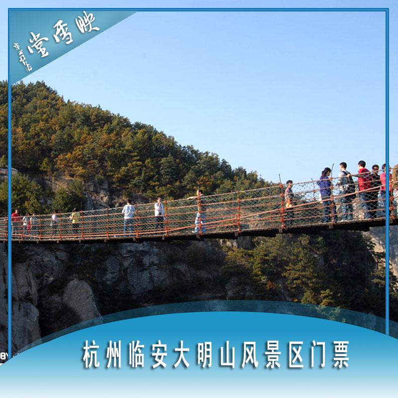 杭州临安大明山风景区门票景点门票信息-租