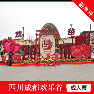 四川成都欢乐谷/极地海洋公园/国色天香乐园武侯祠门门票
