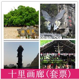 桂林旅游 阳朔旅游 十里画廊 图腾古道图片