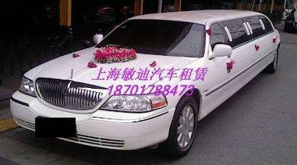 上海租车 婚车租赁 租赁新款加长林肯黑色白色主婚车