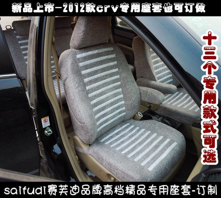 东风本田crv座套订做 新款2012 赛芙迪原厂高档专用汽车座套四季高清图片