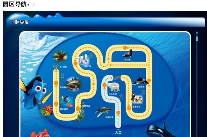 杭州极地海洋公园世界门票