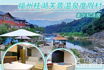 福州温泉酒店 桂湖芙蓉温泉度假村酒店