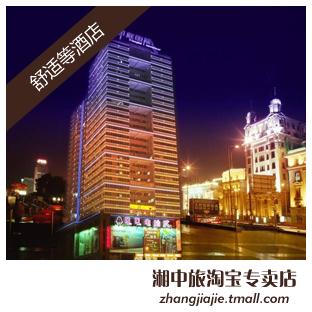 长沙火车站周边酒店 三星同级 凯旋国际大酒店