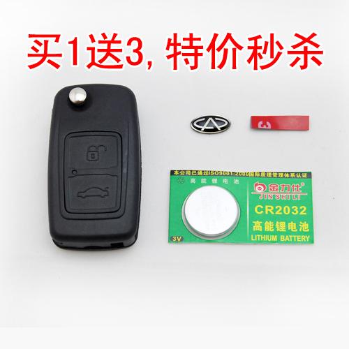 奇瑞A5 E5 旗云3 瑞虎 奇瑞A3 风云2 X1 奇瑞原厂钥匙壳 送电池高清图片