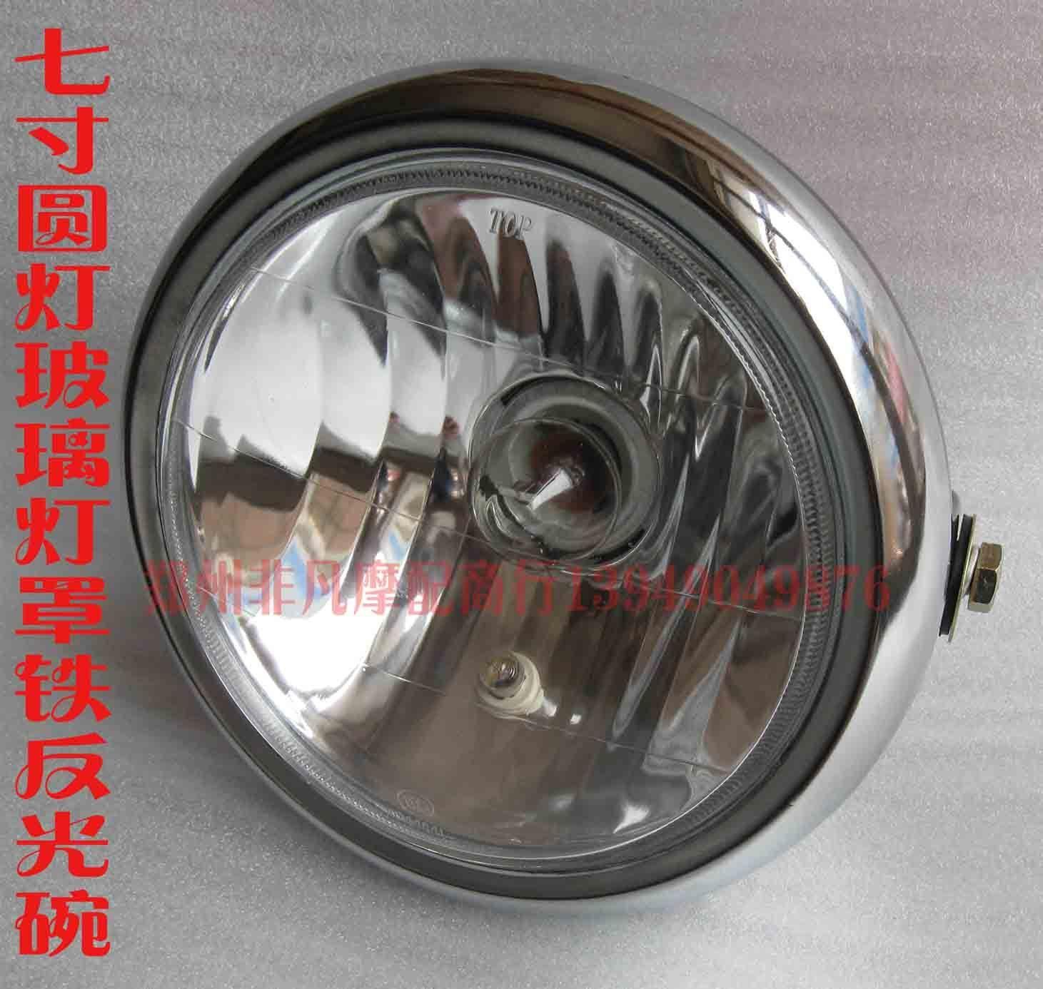 ybr125大灯/七寸圆灯总成/摩托车大灯/铁碗水晶玻璃灯罩/直经18cm