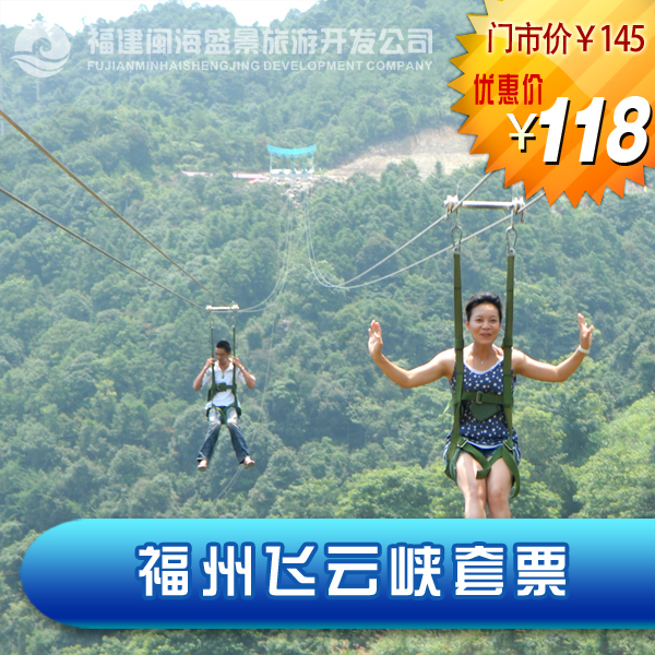 【福州】飞云峡景区 套票 一日游 滑草 滑索 周末通用