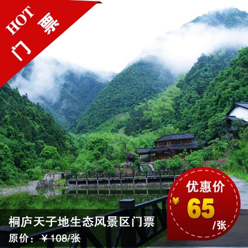 【特价门票】桐庐天子地生态风景区门票