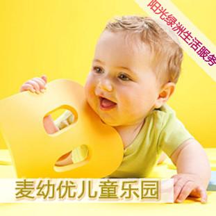 北京 麦幼优 儿童乐园