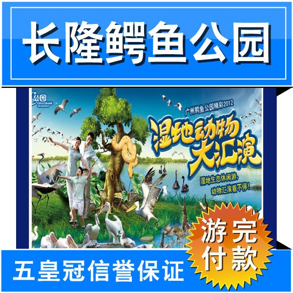 /香江野生动物园;