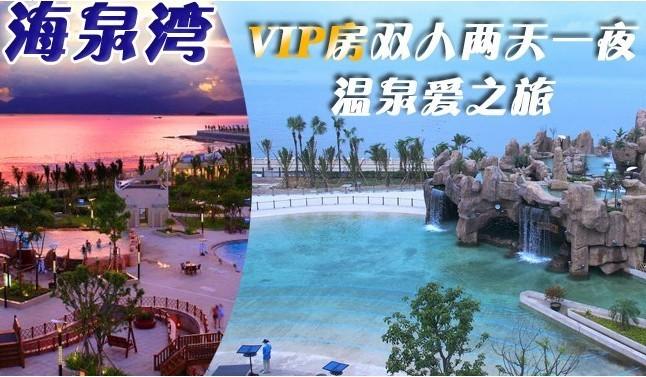珠海海泉湾海洋温泉 酒店套餐spa 无限次温泉 中式早餐 丁丁旅游