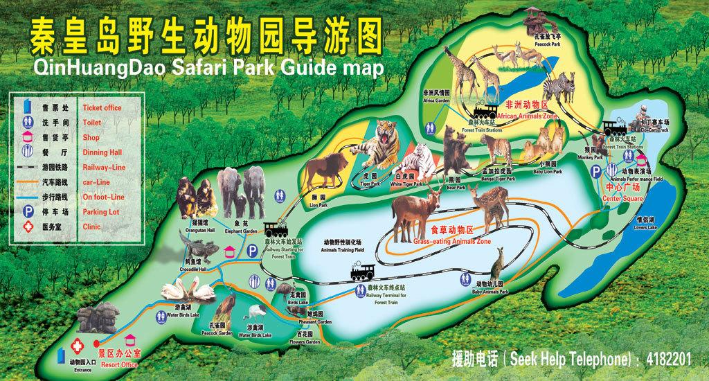 河北省秦皇岛市北戴河野生动物园