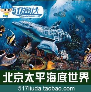 北京海洋馆门票 送动感影院或动物表演