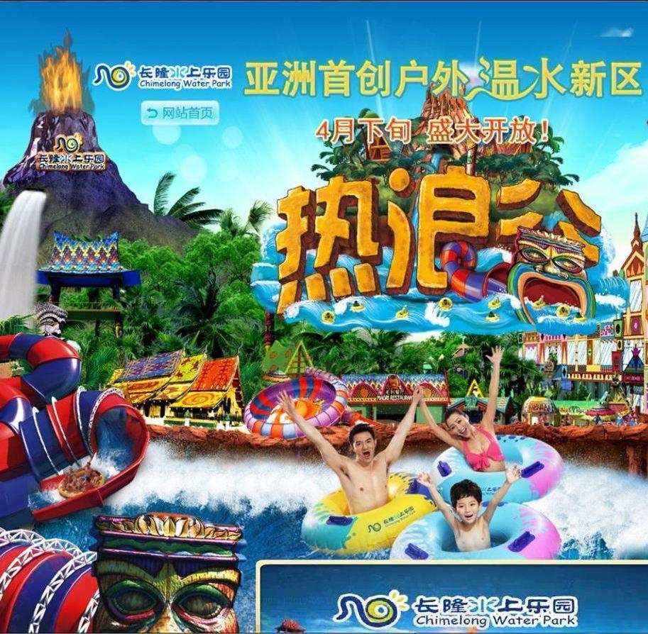 长隆欢乐世界门票长隆动物园门票水上乐园门票大马戏
