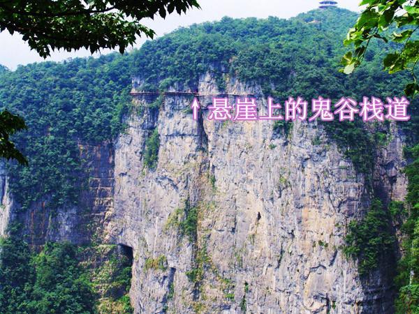 张家界天门山国家森林公园地图