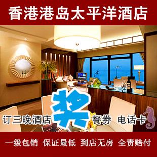 香港酒店预订-香港港岛太平洋酒店 上环(4星级)