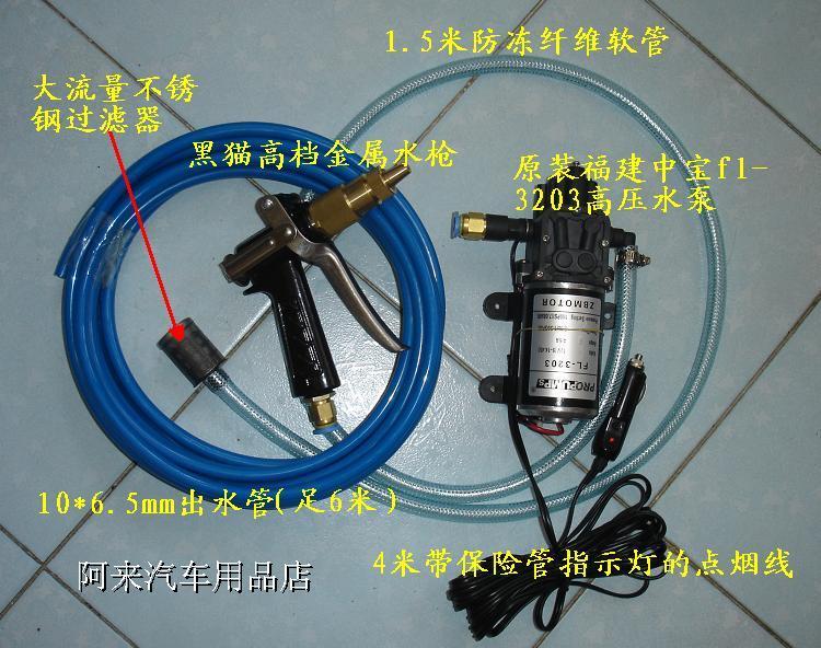 电动洗车器 高压水泵fl-3203