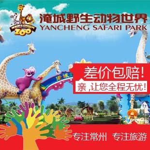 【端午节旅游】常州淹城野生动物园门票 春秋乐园联票