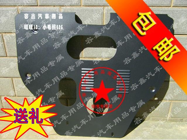 一汽奔腾b70发动机下护板 底护板 防护板 护板 钛合金 加厚高清图片