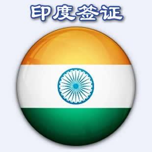 印度个人旅游签证\/昆明办理 印度签证办理\/印度