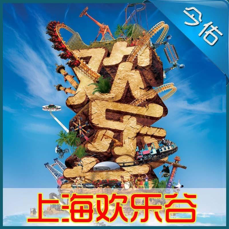 上海欢乐谷团购票_上海佘山欢乐谷_上海欢乐谷门票_欢乐谷门票团购_淘宝学堂