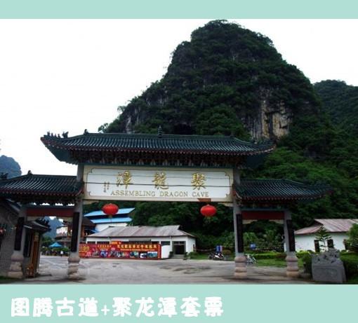 桂林旅游景点门票 阳朔景点门票 十里画廊图腾古道 聚龙潭套票图片