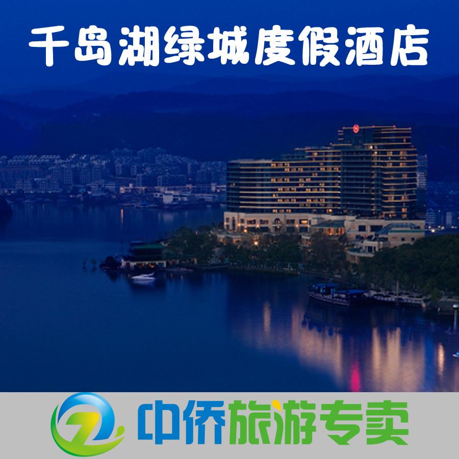 浙江千岛湖酒店预订 自由行 千岛绿城度假酒店套餐 含