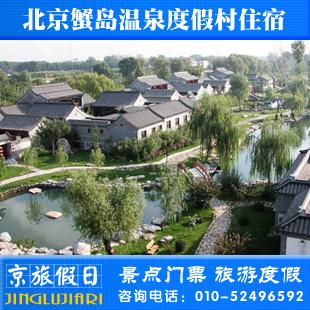 北京蟹岛温泉度假村住宿 蟹岛农庄住宿 私密温泉 独立