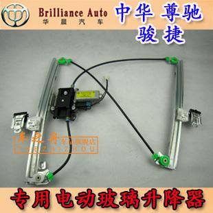中华骏捷电动玻璃升降器