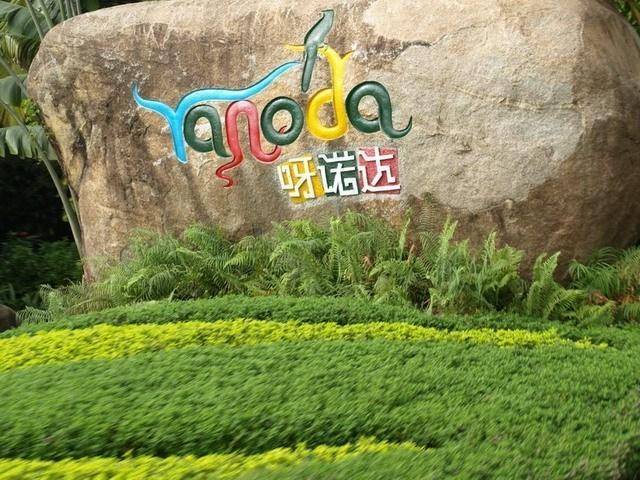 海南三亚旅游 呀诺达热带雨林门票 药膳+接送+电瓶车