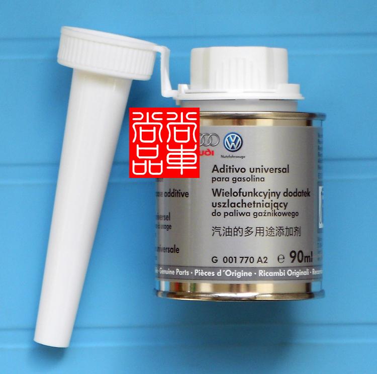 大众原厂g17汽油添加剂 燃油添