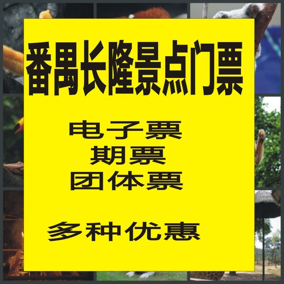 香江野生动物园