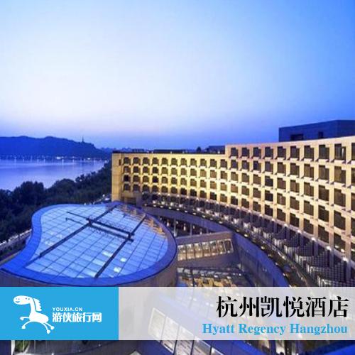 杭州旅馆预订_杭州酒店预订上城区湖滨步行街五星杭州凯悦